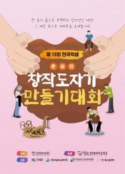 제13회 전국학생 창작도자기 만들기대회