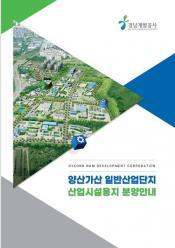 양산가산산단 산업시설용지 분양안내