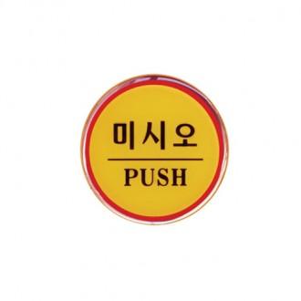 미시오(PUSH)
