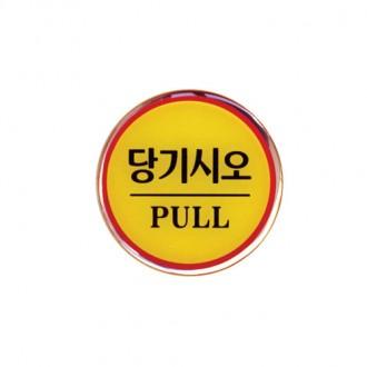 당기시오(PULL)